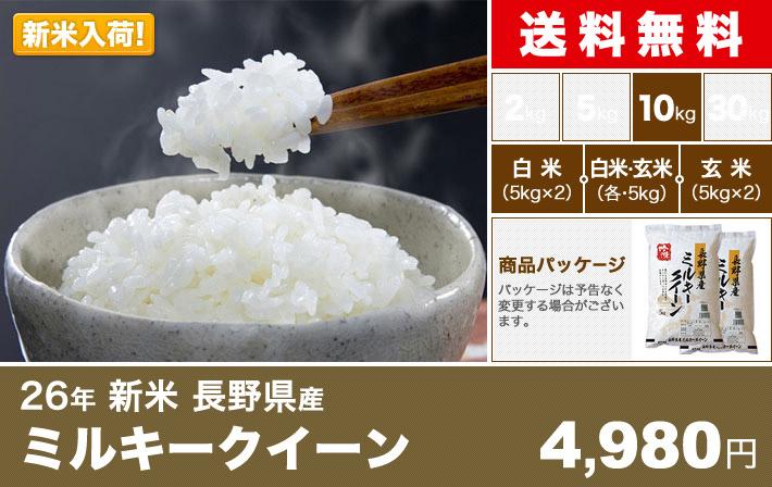 ミルキークイーン 長野県産 関西米穀