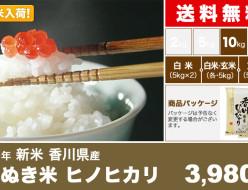 ヒノヒカリ 香川県産 関西米穀