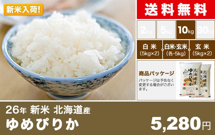 ゆめぴりか 北海道産 関西米穀