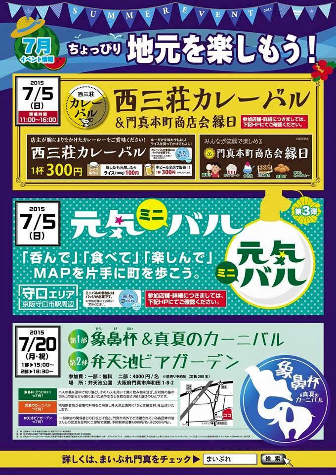 西三荘カレーバル&門真本町商店会縁日